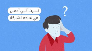 أبو هشيمة: إدارة الوقت ساهمت بنجاحي وتعلمت الانضباط من أبي (1)