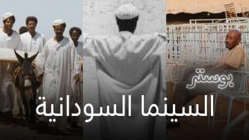 """أفلام من السودان عرضت في """"برلين"""".. إليكم أبرزها"""