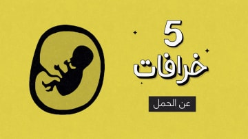 هل يحدد شكل البطن جنس الجنين؟ إليكم 5 خرافات عن الحمل