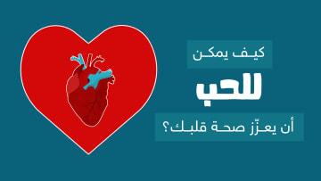 الحب جيد لقلبك..فكيف يمكن أن تُشعر قلبك بالدفء والسعادة؟