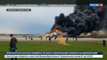 13 قتيلاً وإصابات بحريق طائرة ركاب روسية