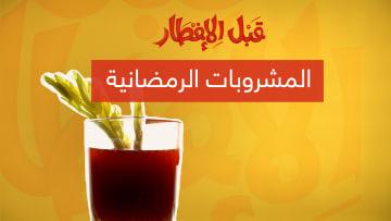 """نصيحة """"قبل الإفطار"""".. هذه فوائد المشروبات الرمضانية ولكن..."""