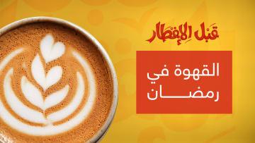 """نصيحة """"قبل الإفطار"""".. كيف تتغلب على """"إدمان القهوة"""" في رمضان؟"""