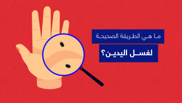 اليدان مصدر انتقال الأمراض.. 6 خطوات لغسل اليدين بطريقة صحيحة