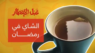 """نصيحة """"قبل الإفطار"""" ... لا تشرب الشاي بعد الإفطار لهذا السبب"""