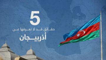 5 حقائق قد لا تعرفها عن أذربيجان