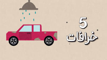 إليكم أبرز 5 خرافات عن وسائل تنظيف السيارة