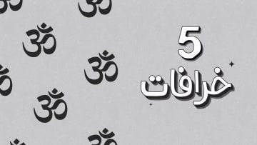 هل يعبد الهندوس 330 إلهاً؟ 5 خرافات عن الهندوس وآلهتهم