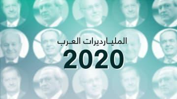 من هم أغنى المليارديرات العرب للعام 2020؟