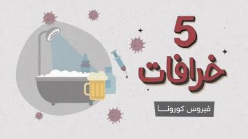 هل يحميك الاستحمام بالماء من الإصابة بفيروس كورونا؟ 5 خرافات عن فيروس كورونا