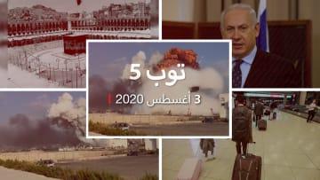 توب 5: إصابات بانفجار ضخم هز بيروت وكاميرا CNN ترصد لحظة وقوعه