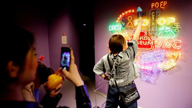 """متحف ياباني خاص بـ """"البُراز"""".. كيف تصميمه؟"""