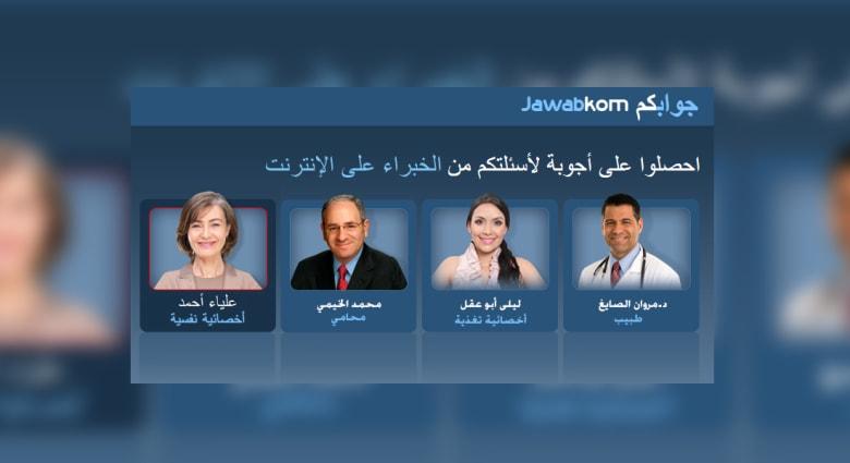 """""""جوابكم"""" .. منصة إلكترونية عربية توفر استشارات فردية متخصصة"""