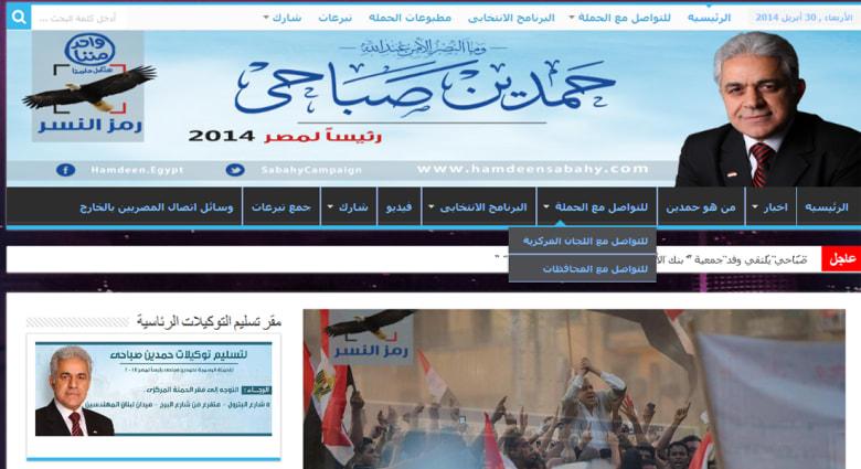 """صباحي يعرض برنامجه الانتخابي وحملته تعتمد رمز """"النسر"""" رسمياً"""