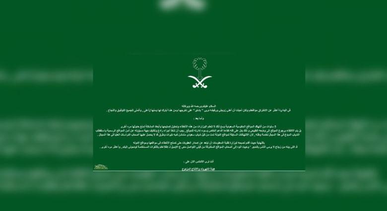 سعودي يخترق موقع هيئة تنظيم الكهرباء ليهنئ زوجته بتخرجها