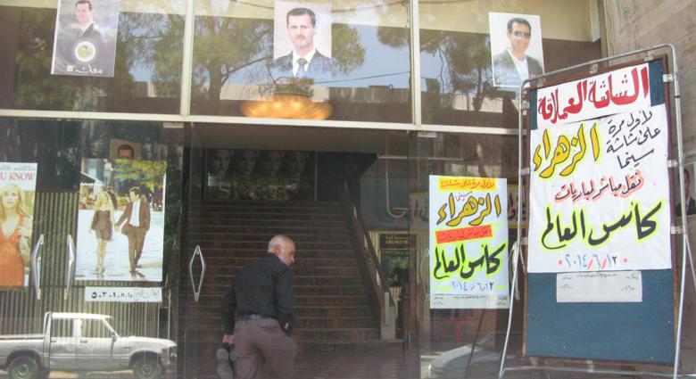 مونديال 2014 بسوريا.. هل يفلح بالتعويض عن جمهور السينما بدمشق؟