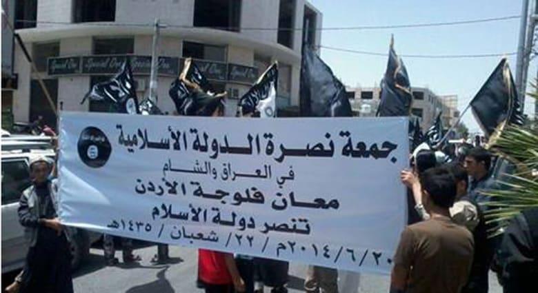 """مسيرة في معان """"لدعم داعش""""  تربك جهاديي الأردن والسلطات تدق ناقوس الخطر"""