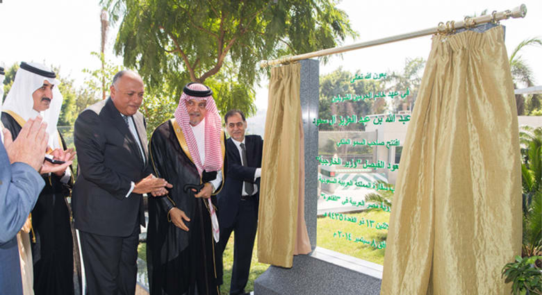 السعودية تفتتح في القاهرة أكبر بعثة دبلوماسية لها في العالم