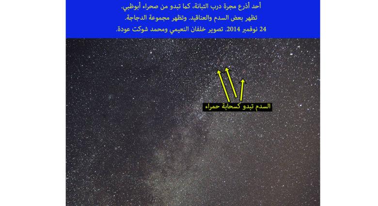 بالصور.. مشاهدات فلكية خلابة من صحراء العاصمة الإماراتية أبوظبي