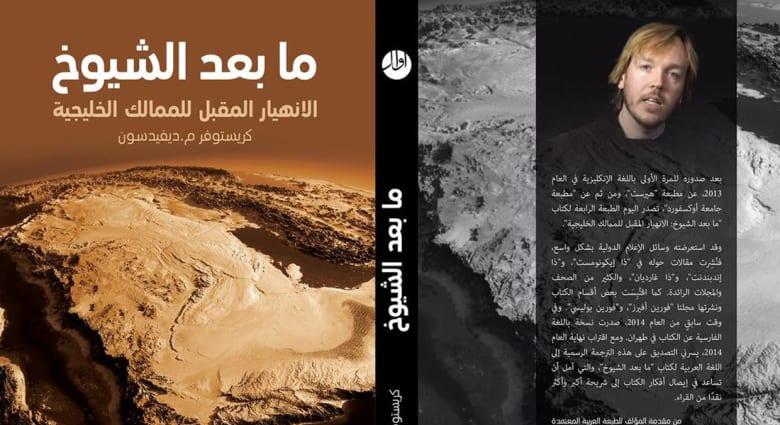 """خلفان: هل المعارضة البحرينية أسهمت في تمويل كتاب """"ما بعد الشيوخ""""؟"""