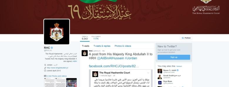 """ملك الأردن """"مغرداً"""" لأخيه الأمير علي: خوضك غمار المنافسة مصدر فخر واعتزاز"""