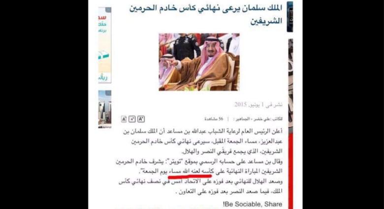 قرصنة صحيفة الجماهير السعودية والإساءة للملك سلمان بن عبدالعزيز