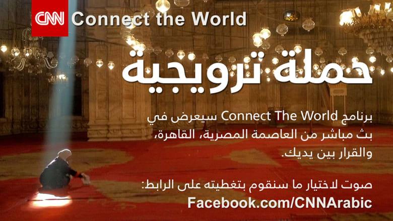 من القاهرة - Connect The World