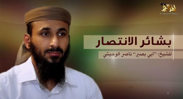 عميل سابق بـCIA: مقتل الوحيشي أكبر ضربة للقاعدة منذ تصفية بن لادن ويتزامن مع الصراع بوجه داعش