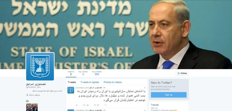"""نتنياهو يطلق حسابا بالفارسية على """"تويتر"""" ويخاطب الإيرانيين حول النووي بلسانهم"""