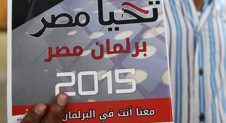 """انتخابات مصر.. رفض 9 قوائم واستبعاد 535 مرشحاً أبرزهم عكاشة وعز لـ""""أسباب مختلفة"""""""