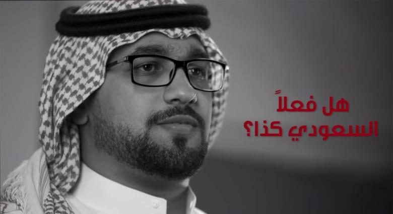 """بالفيديو.. إمام الحرم السابق معلقا على تسجيل لـ""""جائزة الإصرار"""": عبارة """"الموظف السعودي"""" لم تعد تهمة"""