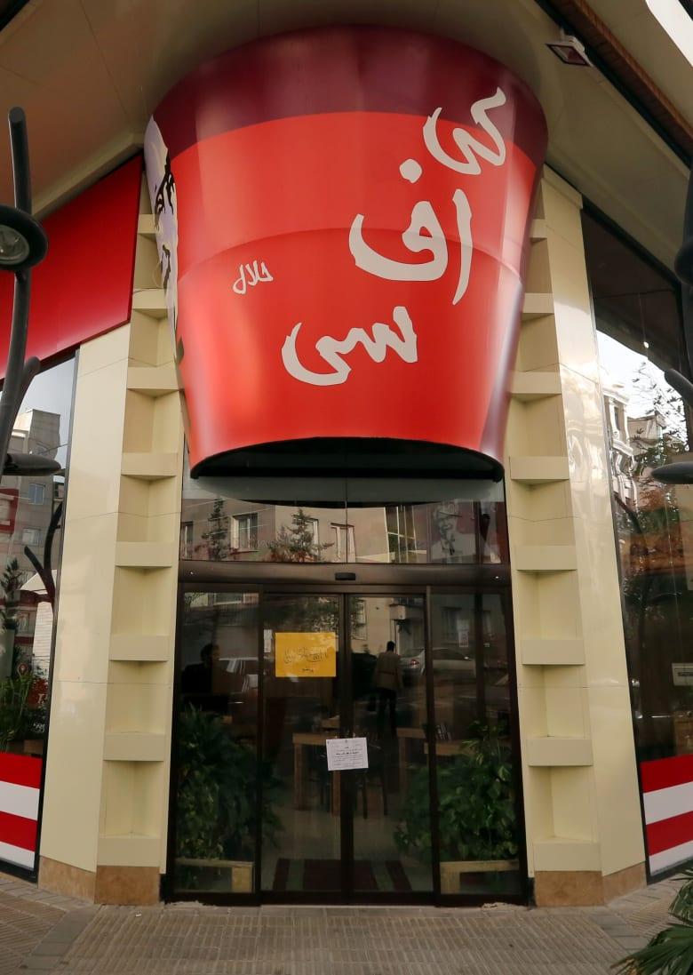 """إغلاق مطعم """"غير شرعي"""" يحمل علامة KFC بعد ساعات على افتتاحه بطهران"""