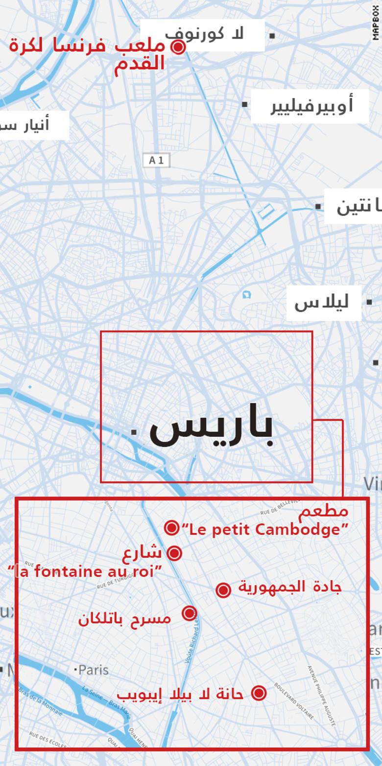 هجمات باريس.. الأماكن المستهدفة وعدد القتلى بكل موقع