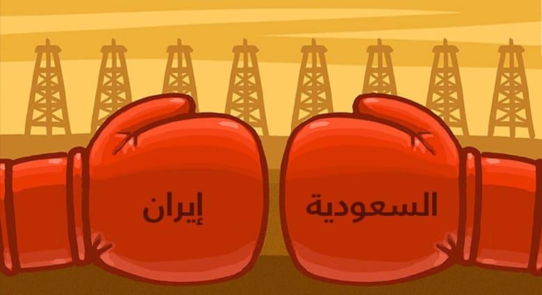 لماذا يستمر تدهور أسعار النفط بذورة المواجهة بين السعودية وإيران؟ خبراء يشرحون الأسباب