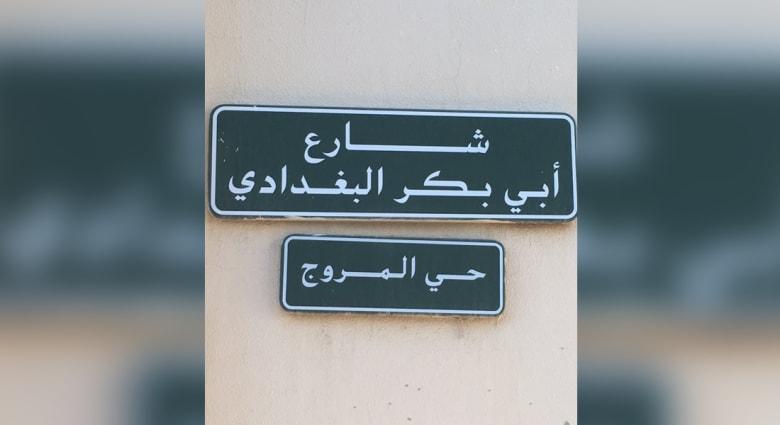 """السعودية: """"أمانة الرياض"""" تردّ على مغرد طالب بتغيير إسم شارع """"أبي بكر البغدادي"""""""