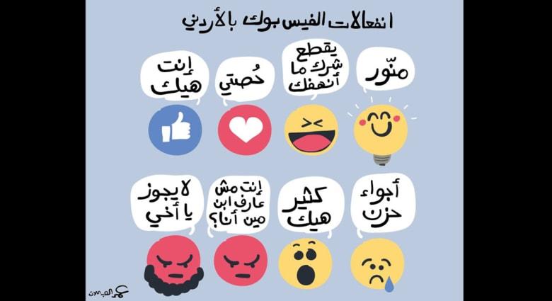 فقط في الأردن... هذه هي رموز التعليقات الجديدة على فيسبوك