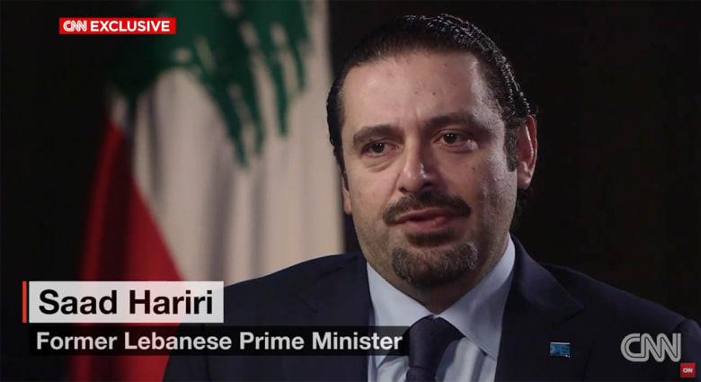 الحريري يتحدث لـCNN عن موقف وزير خارجية لبنان المقرب من حزب الله تجاه السعودية.. ويؤكد: الرياض لم تبني ميليشيا كما فعلت إيران
