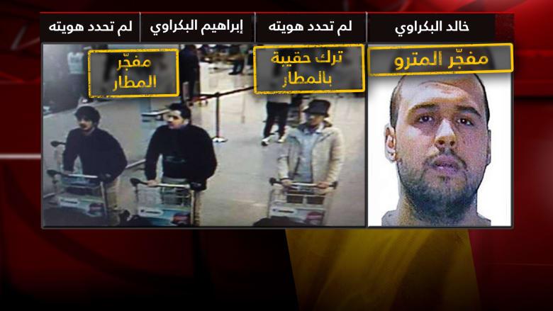 بعدما غزت صورهم وسائل الإعلام.. من هم المشتبه بهم في تفجيرات بروكسل وما هي صلاتهم بسوريا والمغرب؟