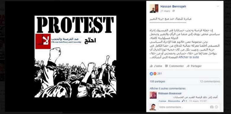 """مغاربة يطلقون حملة إلكترونية ضد """"قرصنة وحجب"""" حساباتهم على فيسبوك"""