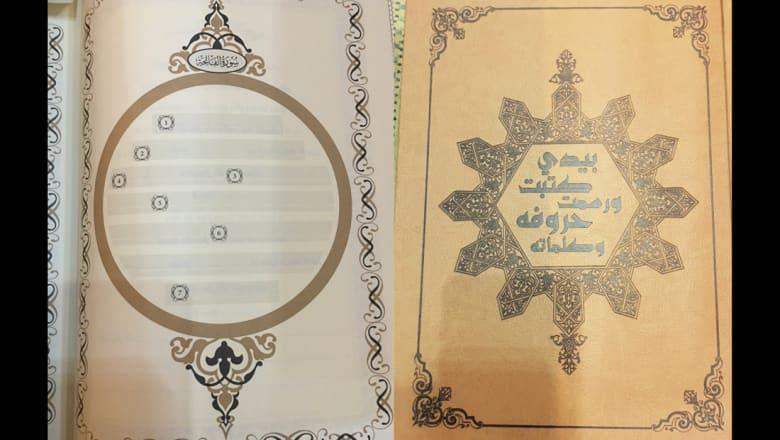 بالصور والفيديو.. الكلباني يعرض مصحفا فارغا يكتبه المستخدم بنفسه.. ويرد على الخائفين من تحريف القرآن