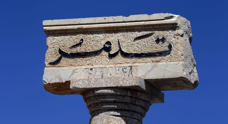 """رسائل وحقائق خفيّة حول خسارة """"الدولة الإسلاميّة"""" لمدينة تدمر السورية"""