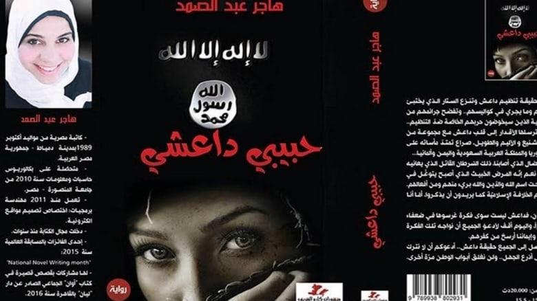 """اتحاد الناشرين التونسيين يندّد بـ""""مصادرة"""" الأمن للرواية المصرية """"حبيبي داعشي"""""""
