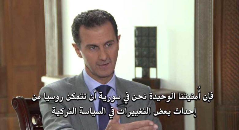 بشار الأسد: السعودية عرضت علي المساعدة وهذا الشرط.. وحلب توأم الشام