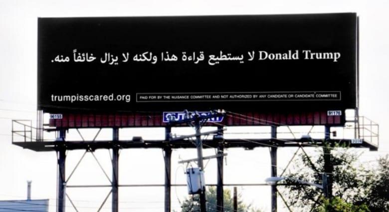 لافتة تسخر من ترامب بالعربية في أمريكا