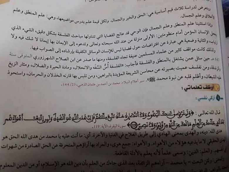 مدرّسو الفلسفة بالمغرب يعلنون الحرب على كتابين للتربية الإسلامية