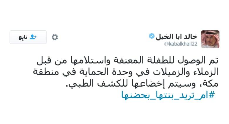 """بعد وسم #ام_تريد_بنتها_بحضنها.. """"التنمية"""" السعودية تستلم الطفلة وتلقي القبض على الأب"""