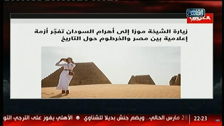 """خير يرد على وزير إعلام السودان وتصريح """"فرعون موسى سوداني"""": هل كان في سودان حينها؟"""