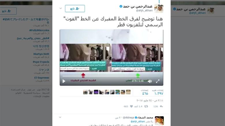 مسؤول قطري: فيديوهات الشريط الإخباري لتلفزيون قطر مفبركة