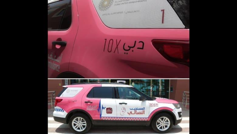 المستجيب النسائي.. سيارة إسعاف وردية اللون للنساء فقط في دبي!