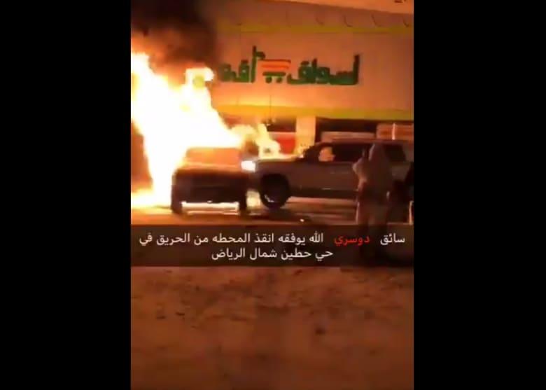 سعودي يدفع مركبة محترقة بعيداً عن محطة الوقود.. ومغردون: الرجولة مواقف